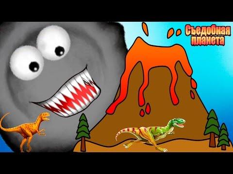 Съедобная ПЛАНЕТА 4 Глазастик съедает ВУЛКАН веселый Игровой мультфильм для детей Tasty Planet