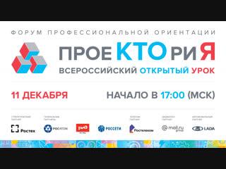 Всероссийский форум профессиональной ориентации
