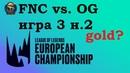 FNC vs. OG | Week 2 LEC Summer 2019 | Чемпионат Европы LCS EU | Origen Fnatic