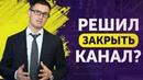 Глеб Задоя решил закрыть канал? Откровенный разговор с подписчиками