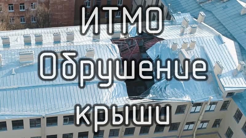 Здание ИТМО - обрушение крыши