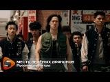 «Месть зелёных драконов» (2014) - Трейлер. Русские субтитры