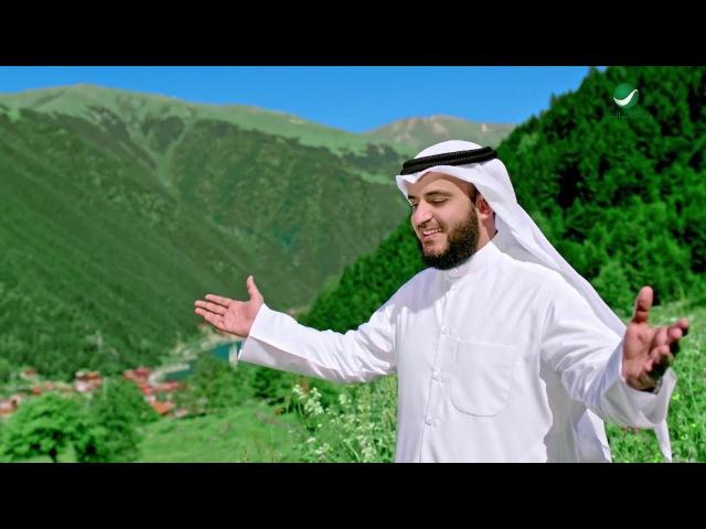 Mashary Rashed El Afasi ... Ahbabtuk - Video Clip   مشاري راشد العفاسي ... أحببتك - فيديو 1