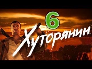 Хуторянин 6 серия Премьера 2013 драма сериал