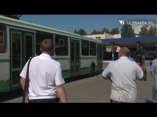 В Ульяновске проверили водителей рейсовых автобусов http://ulpravda.ru