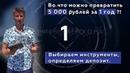Во что можно превратить 5 000 рублей за 1 год?! Трейдинг с нуля. Дневник Биржевого Мага – Выпуск 1