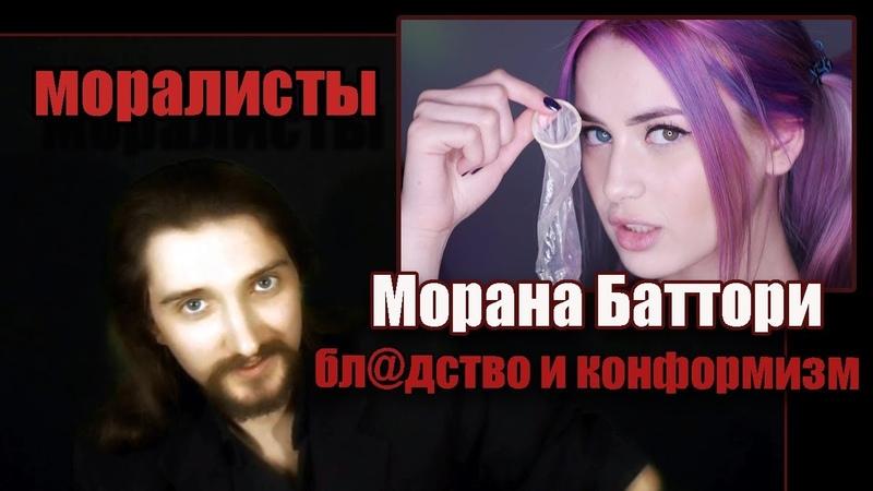 Морана Баттори моралисты бл@дство и конформизм