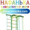 НаФаНьКа - интернет-магазин товаров для детей