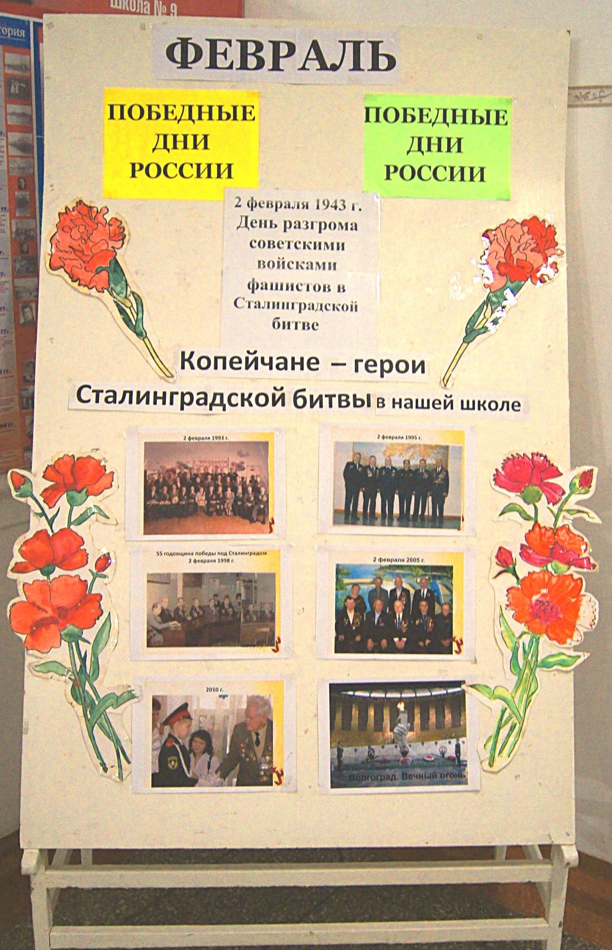 Подготовка к традиционному школьному празднику «Город-герой Сталинград»