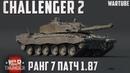 CHALLENGER 2 - 7 РАНГ в War Thunder | 1.87