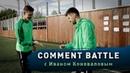 Challenge: Битва за комментарии
