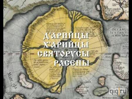 МИДГАРД - ЗЕМЛЯ НА ПЕРЕСЕЧЕНИИ КОСМИЧЕСКИХ ПУТЕЙ