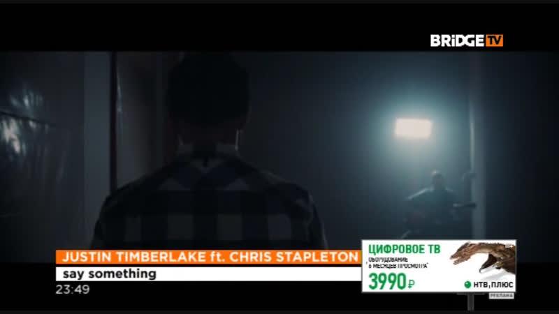 JUSTIN TIMBERLAKE ft. CHRIS STAPLETON — say something (BRiDGE TV)