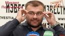 Михаил Пореченков Что Захарченко настоящий мужчина понял с первого рукопожатия