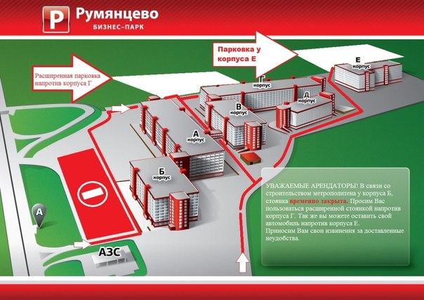 Бизнес парк румянцево схема корпусов.