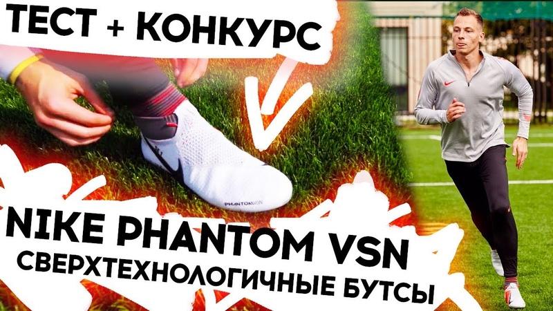 Nike PhantomVSN || Самые технологичные бутсы? || ТЕСТ КОНКУРС