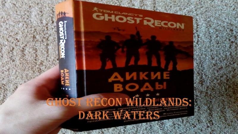 Ghost Recon Wildlands: Dark Waters / Дикие Воды. Распаковка и обзор подарочных изданий книги