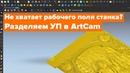 Разделение Управляющей Программы в ArtCam
