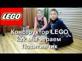 Конструктор LEGO как мы играем Позитивчик