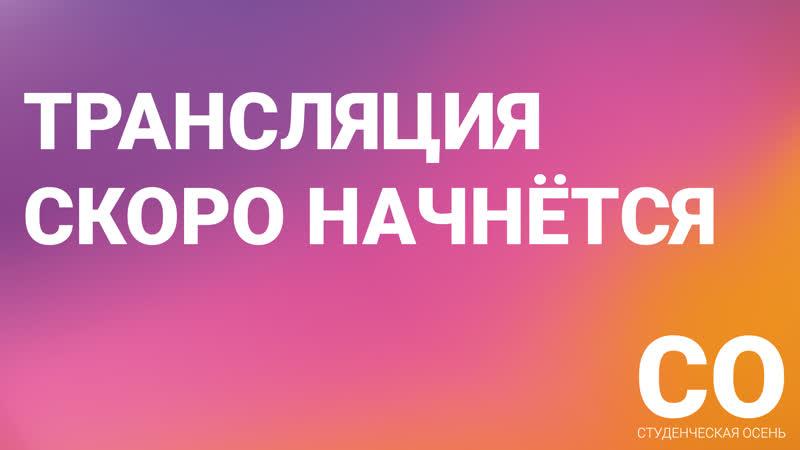 Гала-концерт Студенческая осень 2018