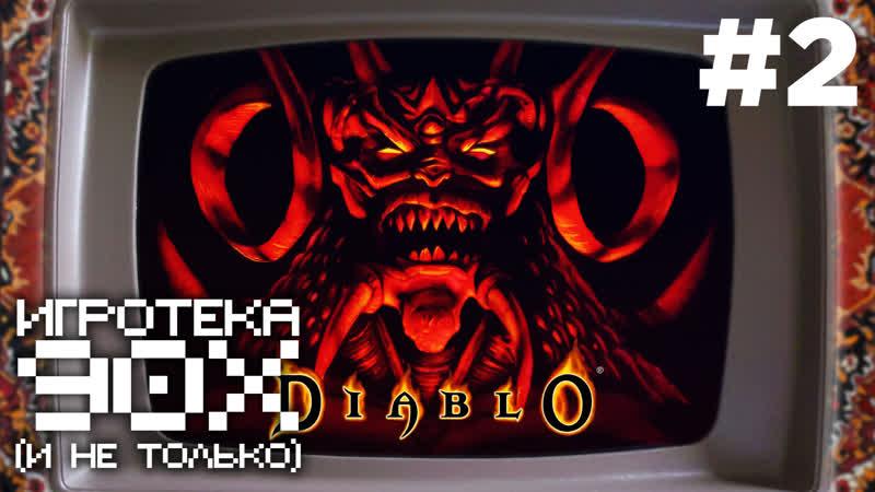 Diablo 1 2 | Игротека 90-х