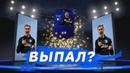 МОЙ ПЕРВЫЙ ПАК ОПЕНИНГ В FIFA19 ВЫПАЛ ГРИЗМАНН