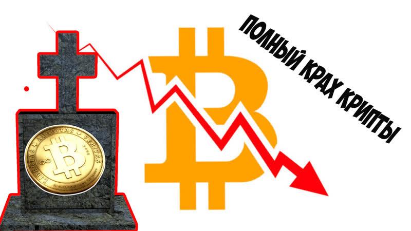 Шок криптовалюта рухнула до 40 процентов в день. все сливают крипту