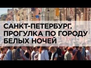 Russian Travel Guide (RTG TV) - Санкт-Петербург. Прогулка по городу белых ночей [1080p]