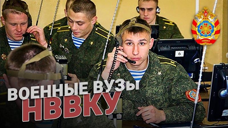 НВВКУ Новосибирское высшее военное командное училище Военные ВУЗы