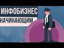 Инфобизнес начинающим Прибыльные ниши в инфобизнесе Как выбрать нишу в инфобизнесе Евгений Гришечкин