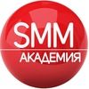 SMM Москва ! SMM Ярославль   Академия №1
