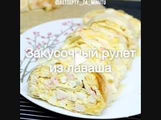 Закусочный рулет из лаваша (ингредиенты указаны в описании видео)