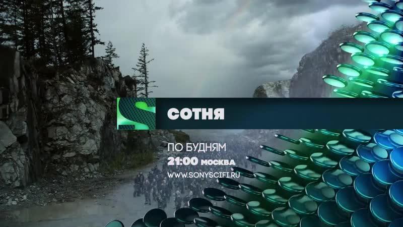 Премьера Сотня (4 сезон) по будням в 2100 (МСК) на Sony Sci-Fi