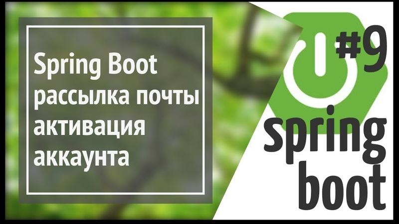 Spring Boot Mail: рассылка почты пользователям, активация аккаунта