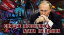 Спящие проснулись, атака на Путина. Коммунисты, либералы - одна методичка