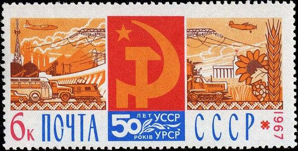 Почтовые марки времен СССР