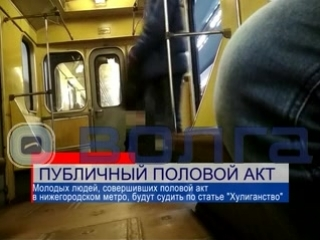 Трах в московском метро видео