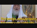 Глава РПЦ Кирилл Гундяев, у которой нет томоса, обвинил УПЦ, у которой есть томос, в служении Сатане.