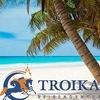 """Туристическое агенство """"Troika"""""""