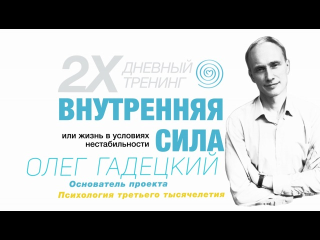 Олег Гадецкий Внутренняя сила Владивосток