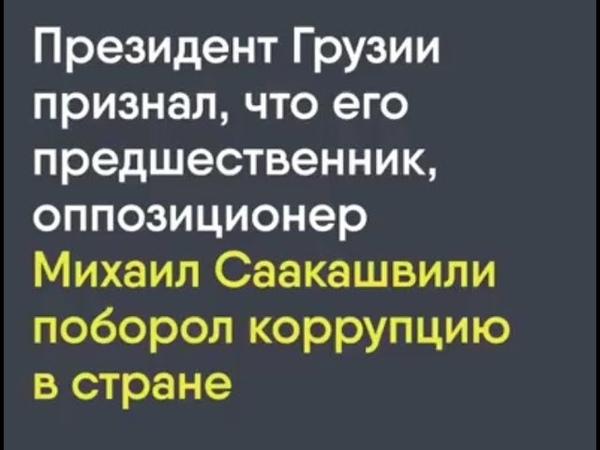 Как Михаил Саакашвили победил коррупцию в Грузии