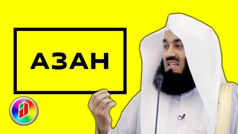 ПРО АЗАН   Муфтий Менк   Сделай шаг к успеху