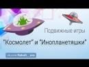 Подвижные игры Космолет и Инопланетяшки для старших дошкольников