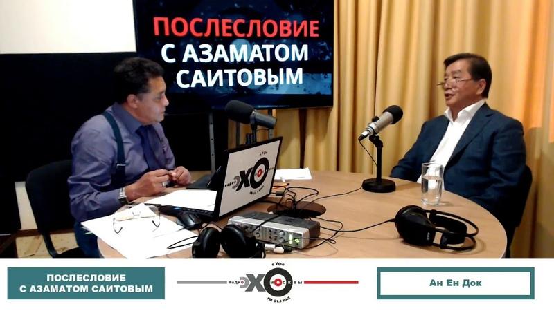 Эхо Москвы в Уфе. «Послесловие с Азаматом Саитовым».