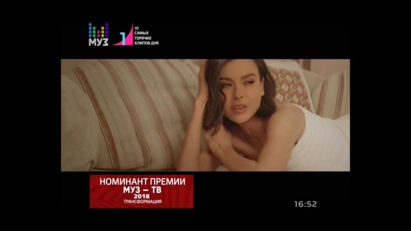 Елена Темникова — Не сдерживай меня (Муз-ТВ)