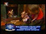 staroetv.su Серебряный диск (ТВЦ, 04.05.2003) Вика Цыганова и Михаил Круг - Приходите в мой дом