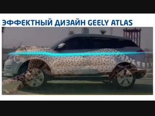 Эффектный дизайн Geely Atlas