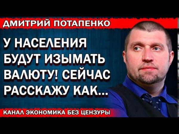 Дмитрий Потапенко Вaлютy у нaceления бyдyт изымaть сeйчaс paccкажу кaк!