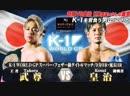 Takeru Segava vs Koji Sumeragichi