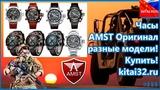 Часы AMST оригинал разных моделей ! Легендарные армейские мужские часы AMST Купить! kitai32.ru